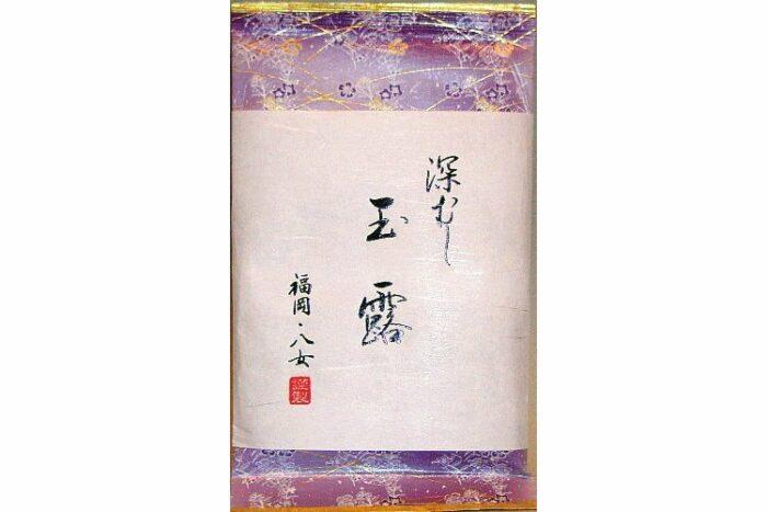 Hon Gyokuro Hoshino 50 g Fukuoka 1