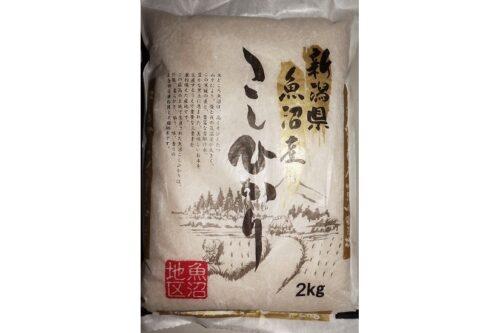 Niigataken Uonumasan Koshihikari Shinmei 2kg Super High Quality 11
