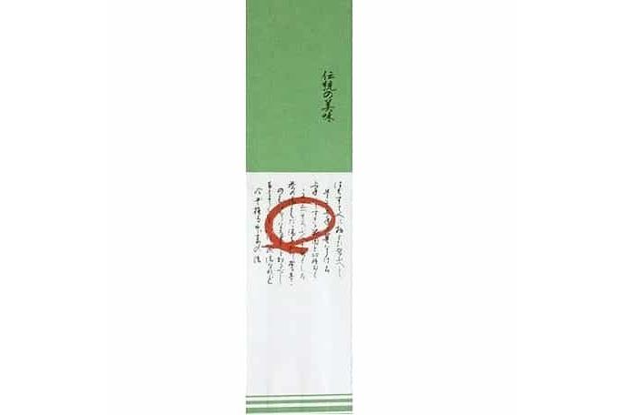 Premium Matcha Fuji 100g Chikiriya 1