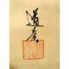 Kakejiku Kunshu / antik 4