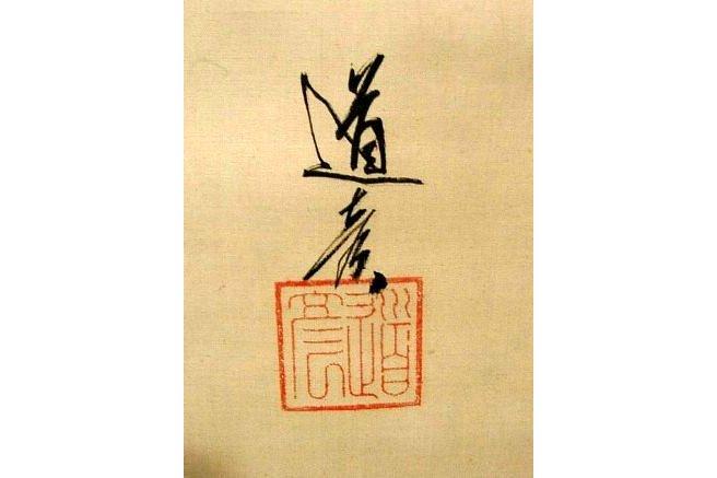 Kakejiku Kunshu / antik 3