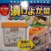 Tsukemonoki automatisch eckig 1 L 5