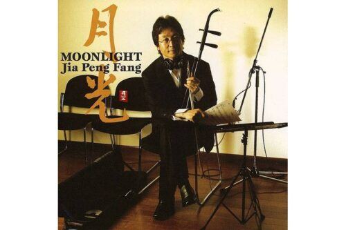 """Moonlight"" Jia Peng Fang / Erhu 4"