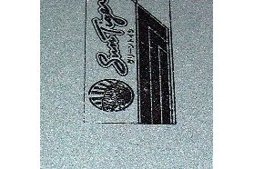 Toishi Arato 240er Körnung High Quality 1