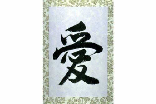 Kalligraphiekarte Ai / Liebe 2