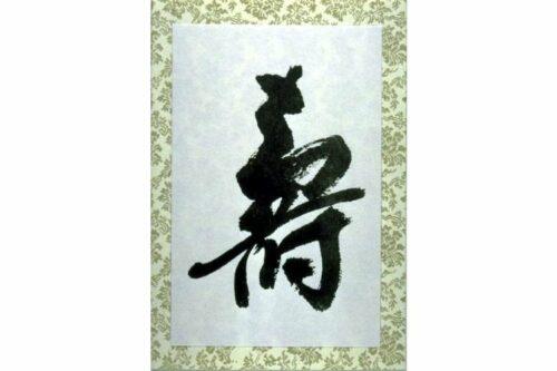 Kalligraphiekarte Kotobuki / Glückwunsch 5