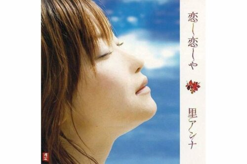 Koishi Koishiya / Sato Anna 2