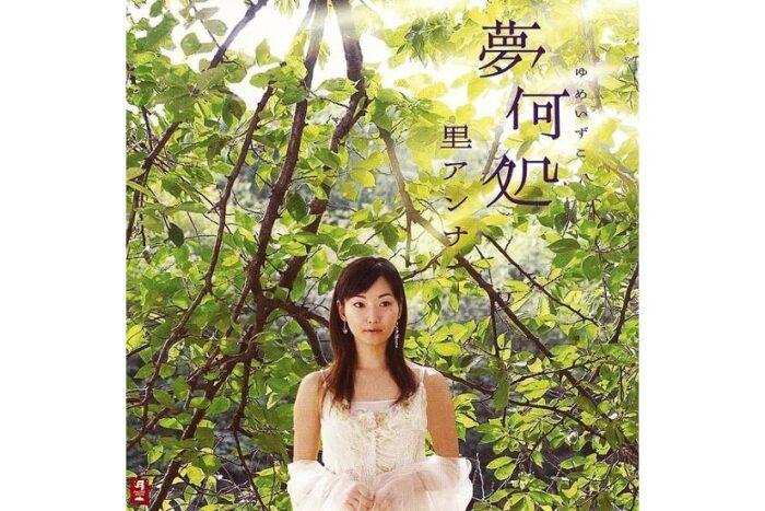 Yume Izuko / Sato Anna 1