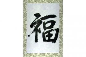 Kalligraphiekarte Yorokobi /Freude 6