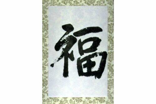 Kalligraphiekarte Fuku /Glück 5