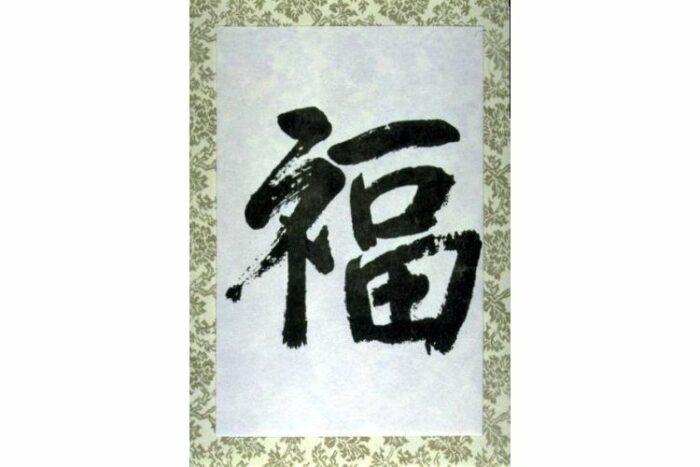 Kalligraphiekarte Fuku /Glück 1