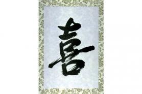 Kalligraphiekarte Yorokobi /Freude 9