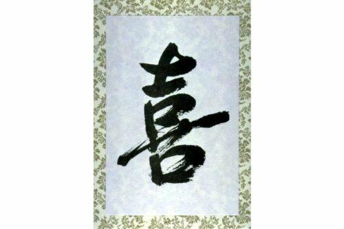 Kalligraphiekarte Yorokobi /Freude 8