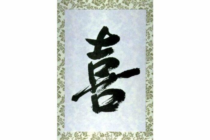 Kalligraphiekarte Yorokobi /Freude 1