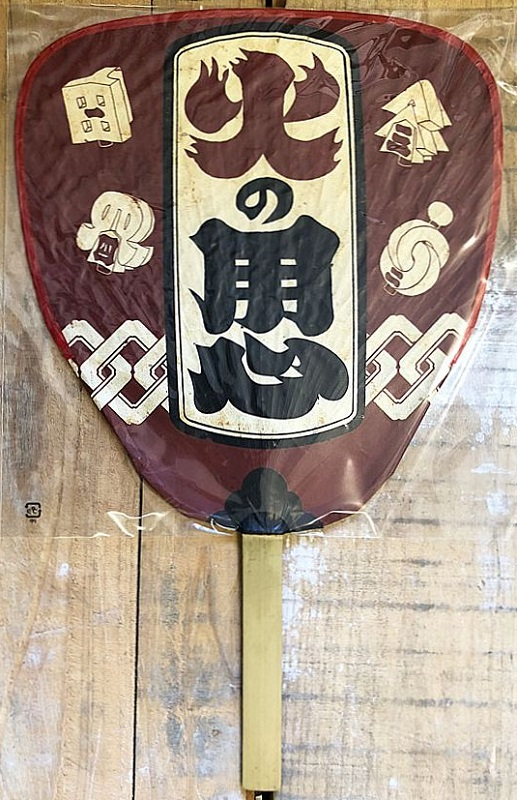 Uchiwa Aka / Papierfächer 1