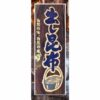 Hidaka Kombu Tokusen High Quality 100g 2