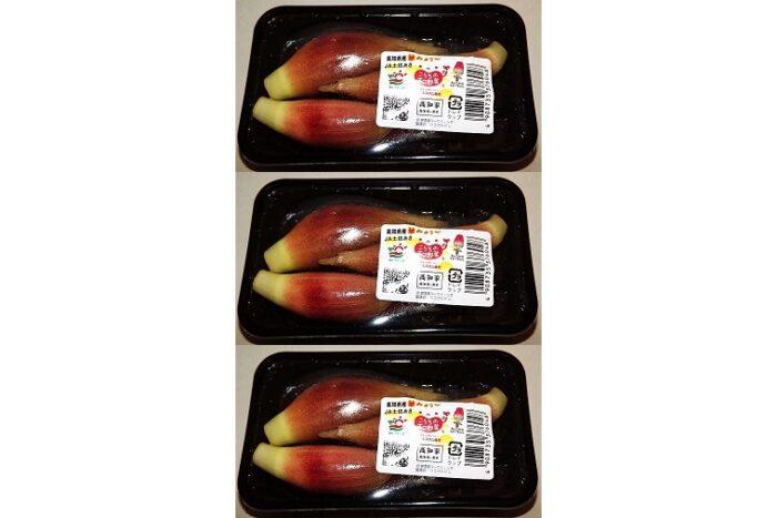 Myoga - Frischer japanischer Ingwer - 3 Pack x 3 Stück 1
