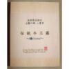 Super Premium Gyokuro 5 x 5g im Holzkasten - Wettbewerbssieger 2