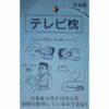 Makura Traditionelles Kopfkissen 32 cm Fukoru darkblue 2