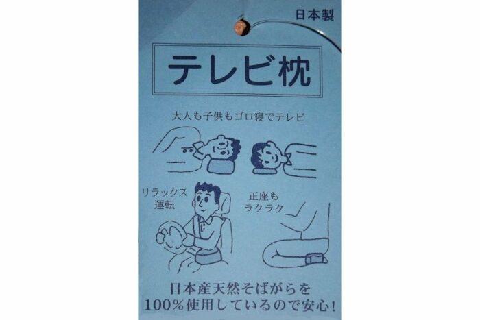 Makura Seikeiha shisana aoi 40cm 1
