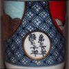 Keramikbecher Tsuru & Kame 3