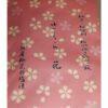 Sakura / Kirschblüten in Umesu 25g 2