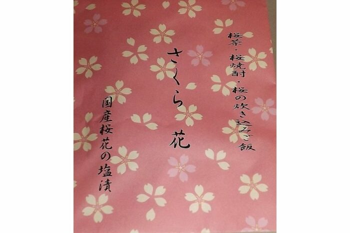 Sakura / Kirschblüten in Umesu 25g 1