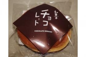 Dorayaki XL Chocorato 75 g 12