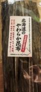 Junge zarte Kombu Algen 70g - Hokkaido 8