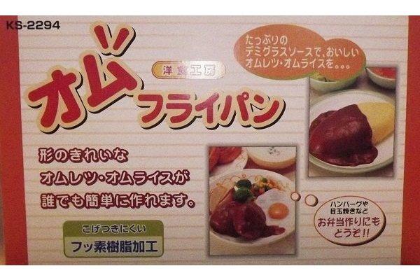 Spezial Omelette-Pfanne für Omuraisu / nur für Gas 2