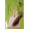 "Oroshigane Ray-Skin handmade ""M"" 4"