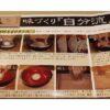 Noodle-Set zur Herstellung von japanischen Nudeln 11