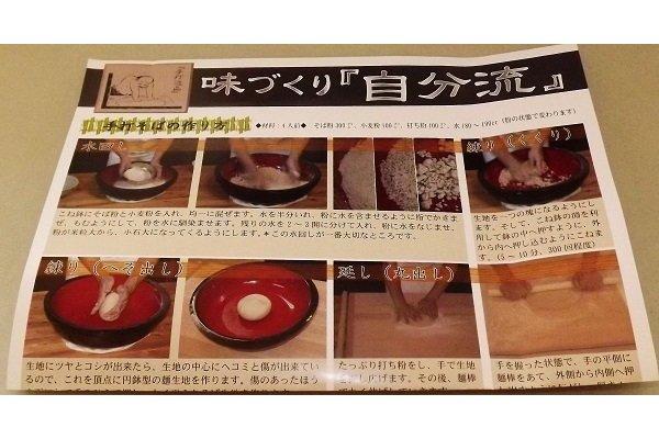 noodle set zur herstellung von japanischen nudeln nagomi. Black Bedroom Furniture Sets. Home Design Ideas