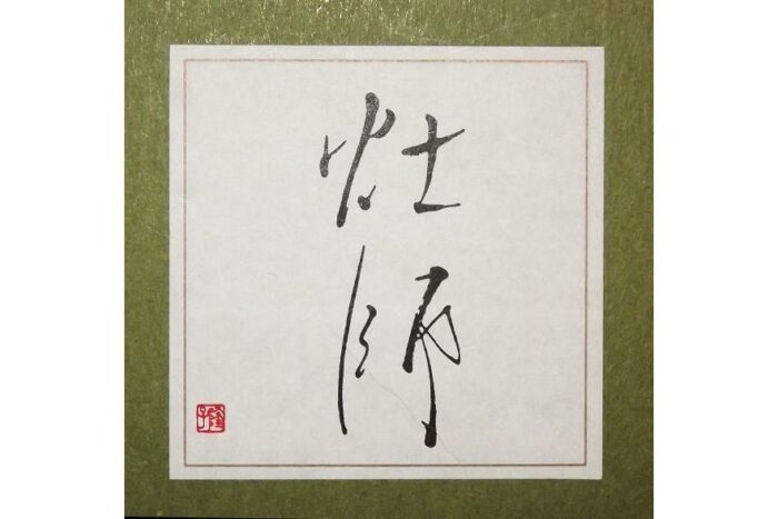 Sakura Komachi Dip-Tellerchen 4