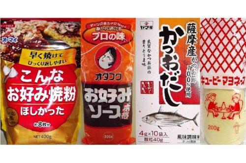 Okonomiyaki-Set 4 tlg. 5