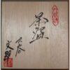 Matchawan Renzan in Holzbox - Kutaniyaki 6