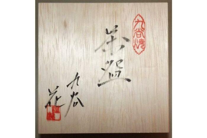 Matchawan Sakura in Holzbox - Kutaniyaki 5