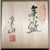 Matchawan Shirotsubo in Holzbox - Kutaniyaki 5