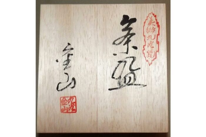 Matchawan Shirotsubo in Holzbox - Kutaniyaki 4
