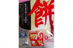 Kurogoma Daifuku Mochi 4 x 50g Minato Seika 9