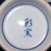Keramik-Set 5 Bowls Dento-Tekina in Box 15