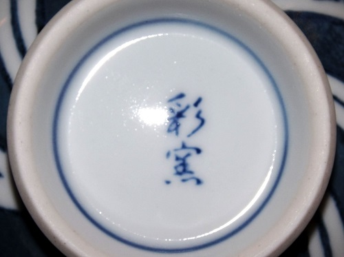 Keramik-Set 5 Bowls Dento-Tekina in Box 14