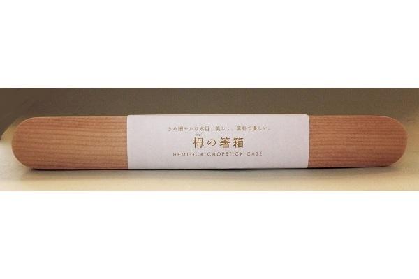 Hashi-Bako Matsu 1