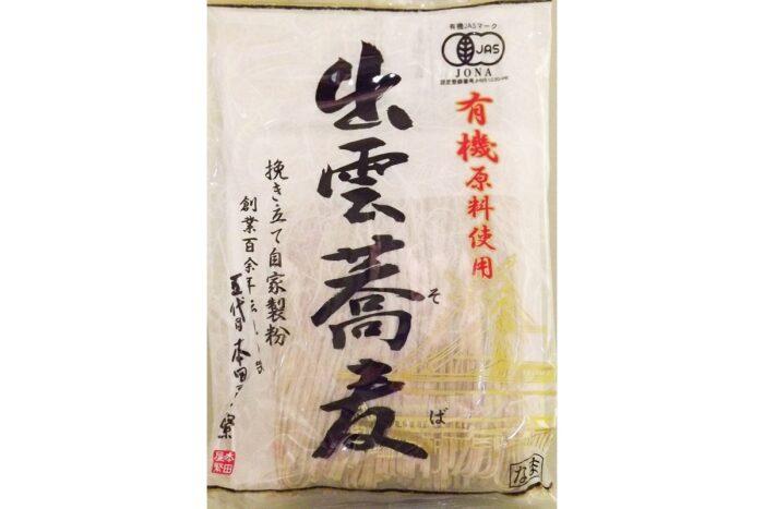 Yuki Izumo Nama Soba 2 x 100g - ohne Zusatzstoffe - 'JAS' + 'JONA' 1