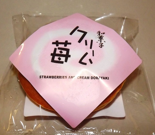 Dorayaki XL Strawberry & Cream 75g 1