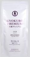 Premium Gyokuro Kagoshima Chiran 100g 6