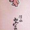 Sencha Machiko Premium 30g Shizuoka 2