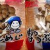 "Frische japanische Pilze ""Bunashimeji"" 200g 2"