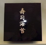 Takoyaki-Pic 1 Paar 8
