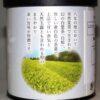 Shira Hime - weißer Sencha aus Japan 50g 2